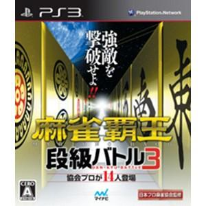マイナビ (PS3)麻雀覇王 段級バトル3 返品種別B|joshin