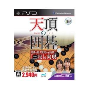 マイナビ (PS3)マイナビBEST 天頂の囲碁 返品種別B|joshin