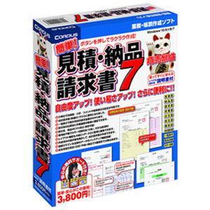 コーパス 簡単!見積・納品・請求書7 返品種別B|joshin