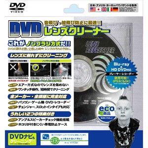 ラウダ DVD用レンズクリーナー(ノンブラシ式) LAUDA XL-790 返品種別A
