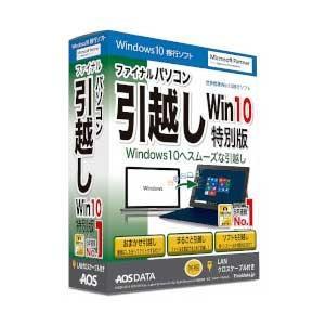 AOSテクノロジーズ ファイナルパソコン引越し Win10特別版 LANクロスケーブル付 返品種別B|joshin