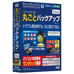 AOSテクノロジーズ ファイナル丸ごとバックアップ 1台版 返品種別B