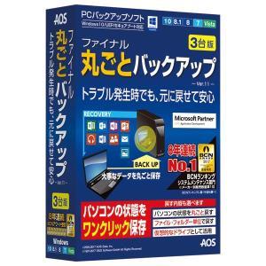 AOSテクノロジーズ ファイナル丸ごとバックアップ 3台版 返品種別B|joshin