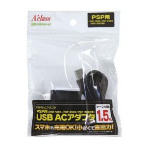アクラス (PSP)PSP用 USB ACアダプタ 返品種別B|joshin