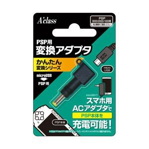 アクラス (PSP)PSP用変換アダプタ(かんたん変換シリーズ microUSB←→PSP用) 返品種別B|joshin
