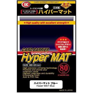 KMC カードバリアー ハイパーマットシリーズ ...の商品画像