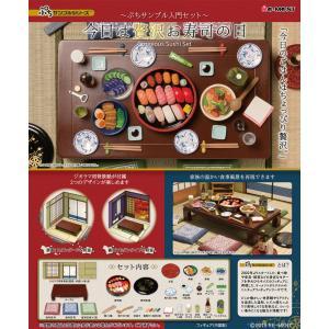 リーメント (再生産)ぷちサンプル 今日は贅沢お寿司の日 〜ぷちサンプル入門セット〜 返品種別Bの画像