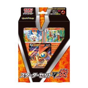 ポケモン ポケモンカードゲーム ソード&シールド スターターセットV 炎 返品種別B
