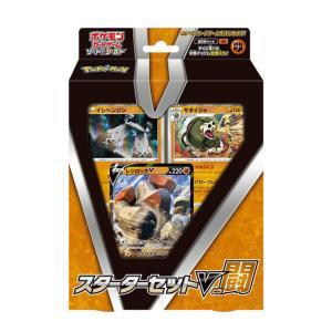 ポケモン ポケモンカードゲーム ソード&シールド スターターセットV 闘 返品種別B