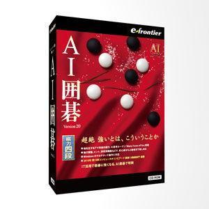 イーフロンティア AI囲碁 Version 20 Windows 10対応版 返品種別B|joshin
