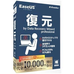 イーフロンティア EaseUS 復元 by Data Recovery Wizard 1PC版 ※パッケージ版 返品種別B|joshin
