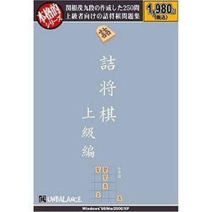 アンバランス 本格的シリーズ 詰将棋 上級編 返品種別B|joshin