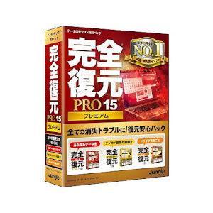 ジャングル 完全復元PRO15 Premium 返品種別B|joshin