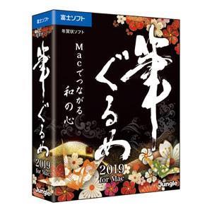 ジャングル 筆ぐるめ 2019 for Mac ※パッケージ版 返品種別B|joshin