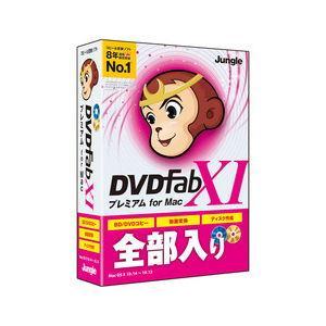 ジャングル DVDFab XI プレミアム for Mac ※パッケージ版 返品種別B