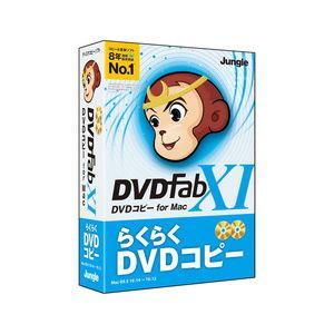 ジャングル DVDFab XI DVD コピー for Mac ※パッケージ版 返品種別B