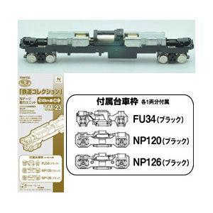 トミーテック (再生産)(N) 鉄コレ動力18m級用C TM-23 返品種別B