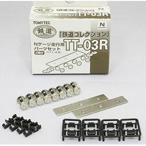 トミーテック (再生産)(N) 鉄コレ走行用パーツセット TT-03R 返品種別B