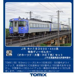 トミックス (HO) HO-9073 JR キハ183-500・550系特急ディーゼルカー(オホーツ...