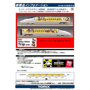 トミックス (N) 97914 九州新幹線 800 1000系(JR九州 Waku Waku Trip 新幹線) 6両セット(限定品) 返品種別B|joshin