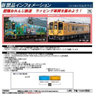 トミックス (N) 98062 肥薩おれんじ鉄道 HSOR-100形(くまモンラッピング1号・おれんじちゃん)セット(2両) 返品種別B|joshin