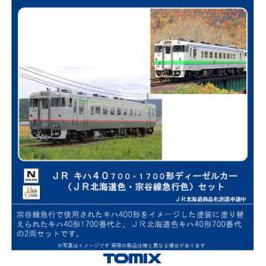 トミックス (N) 98102 JR キハ40-700・1700形ディーゼルカー(JR北海道色・宗谷...