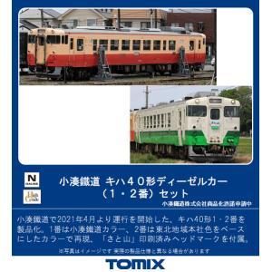トミックス (N) 98103 小湊鐵道 キハ40形ディーゼルカー(1・2番)セット 2両 返品種別...