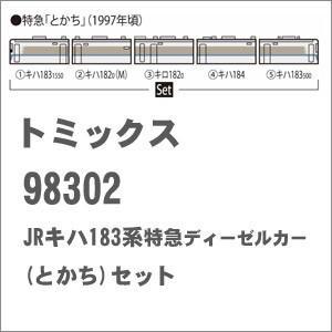 トミックス (N) 98302 JR キハ183系特急ディーゼルカー(とかち)セット(5両) 返品種別B|joshin