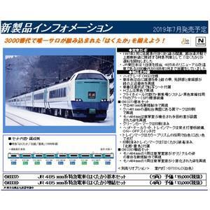 トミックス (N) 98338 JR 485 3000系特急電車(はくたか)増結セット(4両) 返品種別B|joshin