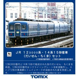 トミックス (N) 98449 JR 12-3000系・14系15形客車(だいせん・ちくま)セット(...
