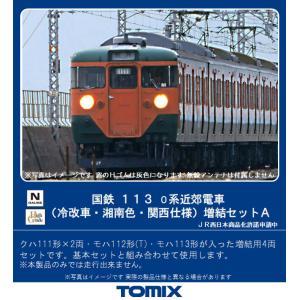 トミックス (N) 98452 国鉄 113-0系近郊電車(冷改車・湘南色・関西仕様)増結セットA(...