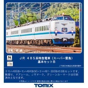トミックス (N) 98751 JR 485系特急電車(スーパー雷鳥)基本セットB(3両) 返品種別...