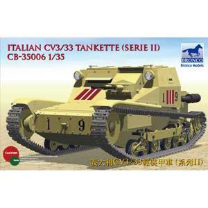 ブロンコモデル イタリア CVL3 /33 小型戦車 カーロベローチェ イタリア軍陸軍(1/35スケール CB35006)の商品画像|ナビ