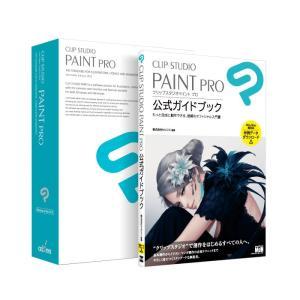 セルシス CLIP STUDIO PAINT PRO 公式ガイドブックモデル ※パッケージ版 返品種...