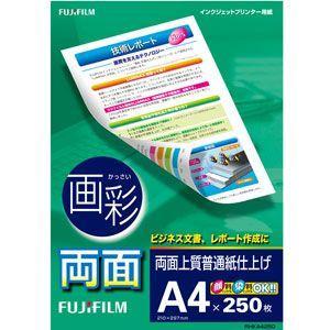 富士フイルム 上質普通紙(両面印刷) A4 250枚 RHKA4250 返品種別A joshin