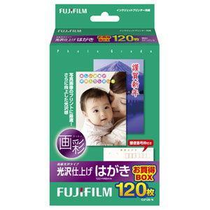 富士フイルム 画彩 光沢仕上げはがき 120枚 C2120N 返品種別A