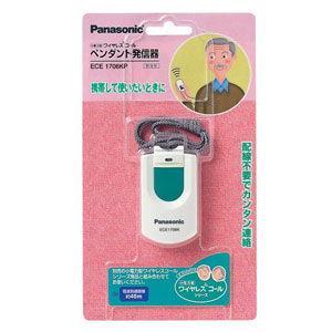 パナソニック ペンダント発信器 Panasonic 小電力型ワイヤレスコール ECE-1706KP ...
