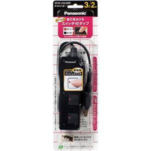 パナソニック ザ・タップ Z(3個口 2m ブラック) WHS2523BP 返品種別A|joshin