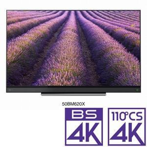 (標準設置 送料無料 Aエリアのみ) 東芝 50V型地上・BS・110度CSデジタル4Kチューナー内蔵 LED液晶テレビ (別売USB HDD録画対応)REGZA 50BM620X 返品種別A|joshin