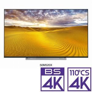 (標準設置 送料無料 Aエリアのみ) 東芝 50V型地上・BS・110度CSデジタル4Kチューナー内蔵 LED液晶テレビ (別売USB HDD録画対応)REGZA 50M520X 返品種別A|joshin