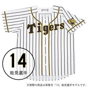 ミズノ 阪神タイガース公認 プリントユニフォーム(ホーム) 能見選手 背番号:14(110cm) HANSHIN Tigers Print Uniforms HOME 12JRMT8514110 返品種別A|joshin