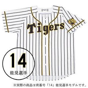 ミズノ 阪神タイガース公認 プリントユニフォーム(ホーム) 能見選手 背番号:14(Sサイズ) HANSHIN Tigers Print Uniforms HOME 12JRMT8514S 返品種別A|joshin