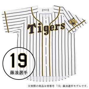 ミズノ 阪神タイガース公認 プリントユニフォーム(ホーム)藤浪選手 背番号:19 (Lサイズ) HANSHIN Tigers Print Uniforms HOME 12JRMT8519L 返品種別A|joshin