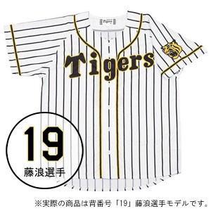 ミズノ 阪神タイガース公認 プリントユニフォーム(ホーム)藤浪選手 背番号:19 (Oサイズ) HANSHIN Tigers Print Uniforms HOME 12JRMT8519O 返品種別A|joshin