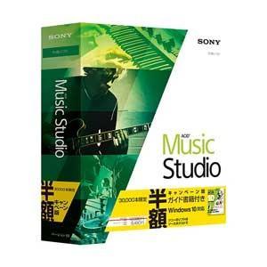 ソースネクスト ACID Music Studio 10 半額キャンペーン版 ガイドブック付き 返品種別B|joshin