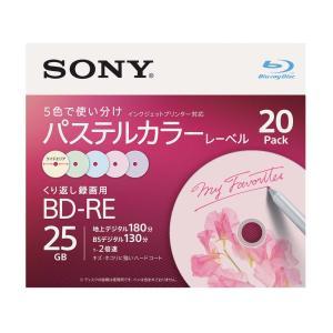 ソニー 2倍速対応BD-RE 20枚パック 25GB カラープリンタブル 20BNE1VJCS2 返品種別A