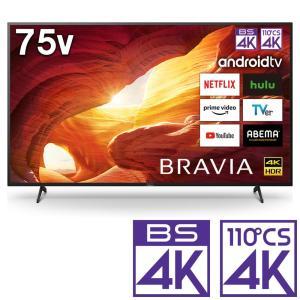 (標準設置無料 設置Aエリアのみ) ソニー 75型4Kチューナー内蔵 LED液晶テレビ BRAVIA...