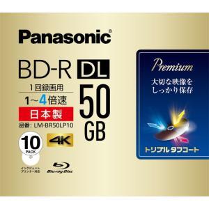 パナソニック 4倍速対応BD-R DL 10枚パック 50GB ホワイトプリンタブル Panasonic LM-BR50LP10 返品種別A