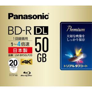 パナソニック 4倍速対応BD-R DL 20枚パック 50GB ホワイトプリンタブル Panasonic LM-BR50LP20 返品種別A