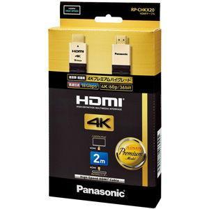 パナソニック HDMIケーブル Ver2.0対応 (2.0m) Panasonic RP-CHKX20-K 返品種別A|joshin